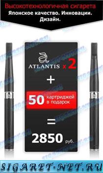 Вторая электронная сигарета Atlantis VGO 801 и 50 картриджей в подарок