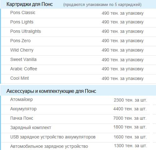 Ассортимент и цены картриджей,аксессуаров Понс(PONS) в Казахстане