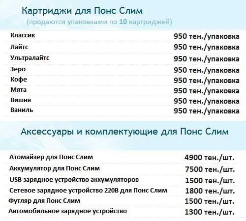 Ассортимент и цены картриджей,аксессуаров Понс Слим (PONS Slim) в Казахстане