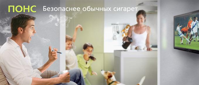 Электронные сигареты Понс