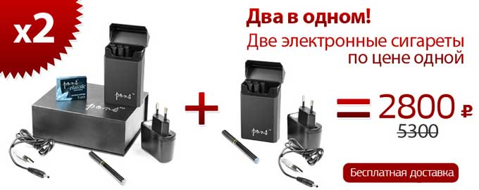 Второй комплект Понс ( Pons ) сигарет в подарок, бесплатная доставка по России